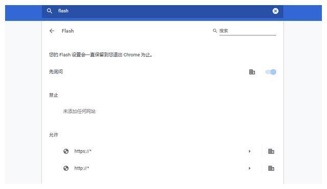 谷歌浏览器chrome总是阻止Flash运行的解决办法