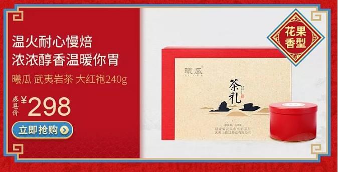 春节一份健康茶礼,感谢每一位点亮你人生的恩师