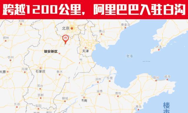 跨越1200公里!从杭州到白沟,阿里巴巴入驻这个超级镇