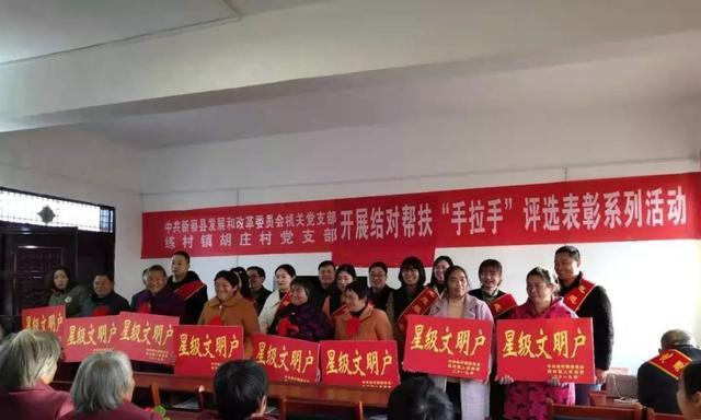 """新蔡县发改委、练村胡庄党支部开展结对共建""""手拉手""""活动"""