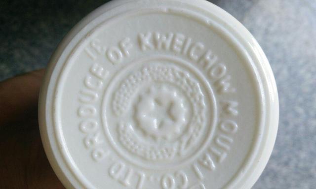 鉴别茅台真假的小技巧分享,瓶底也能够看出端倪,三分钟立懂