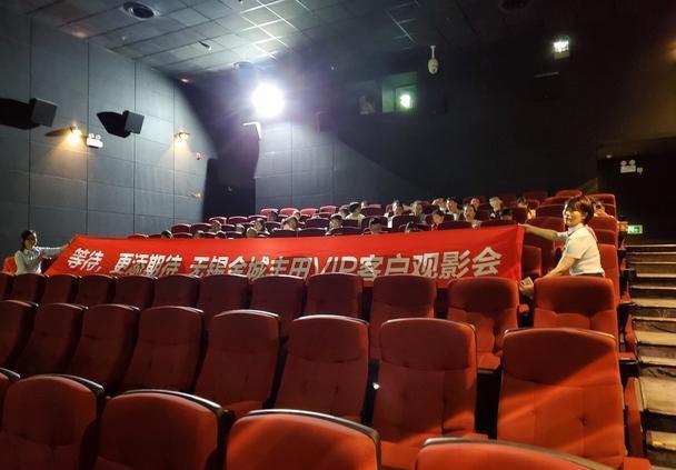 等待更添期待 无锡金城丰田VIP客户观影会