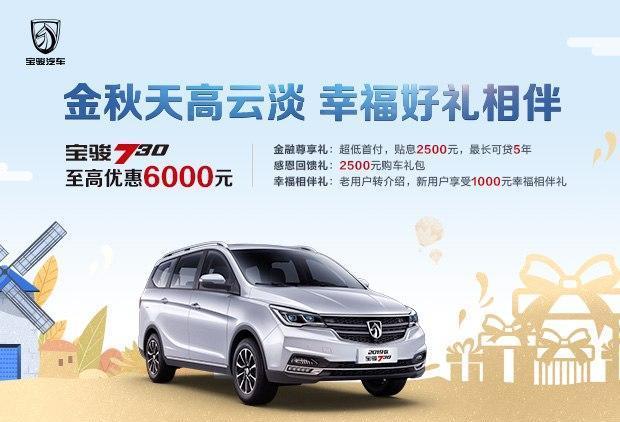 华鑫联宝骏730至高优惠7000元