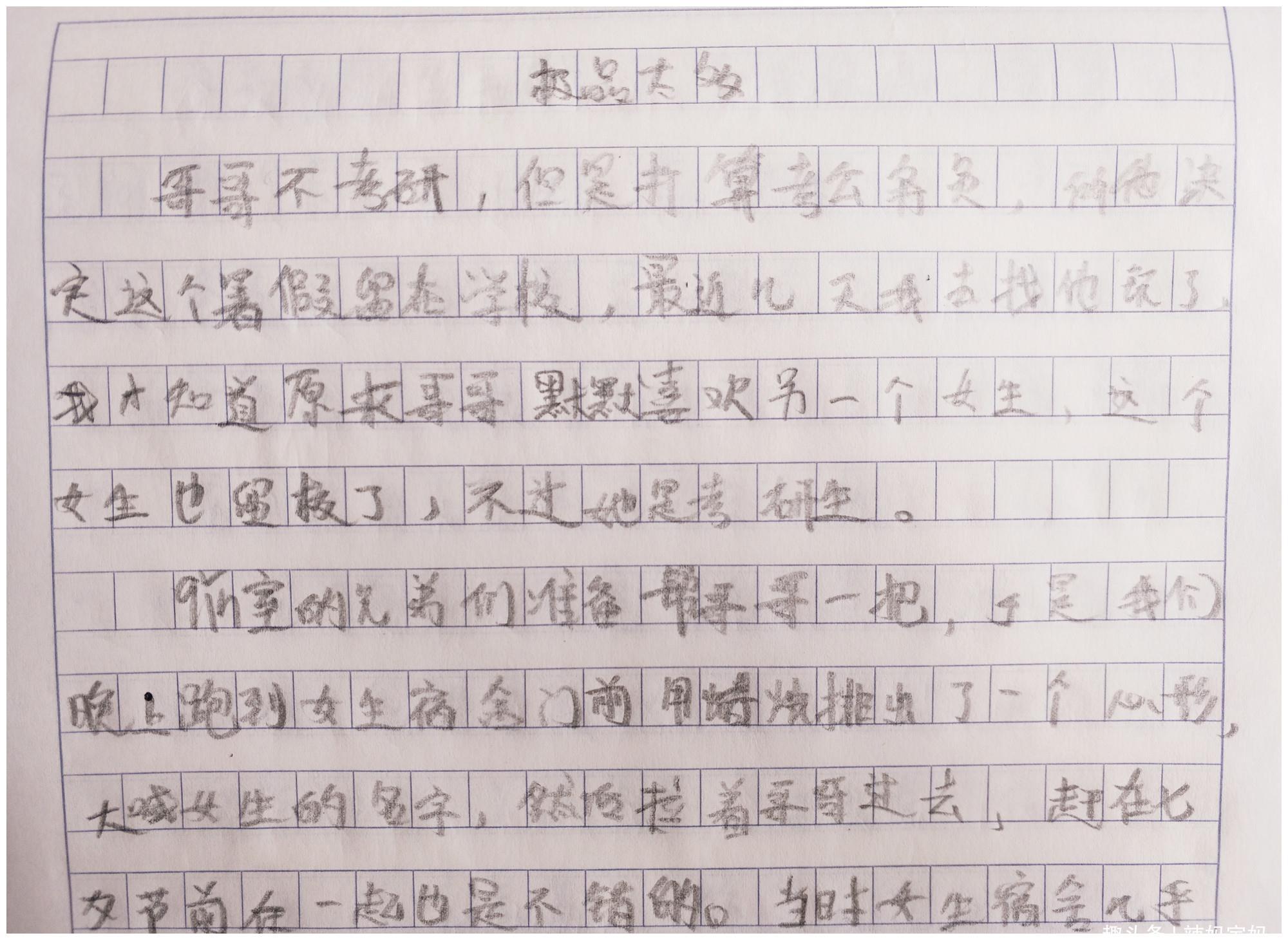 小学生奇葩作文《极品太多》冒火了,直男癌的哥哥,爸爸:打光棍