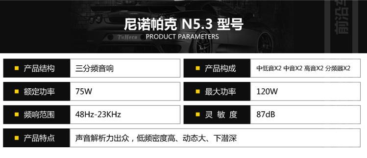 北京BJ80音响改装尼诺帕克N5.3三分频