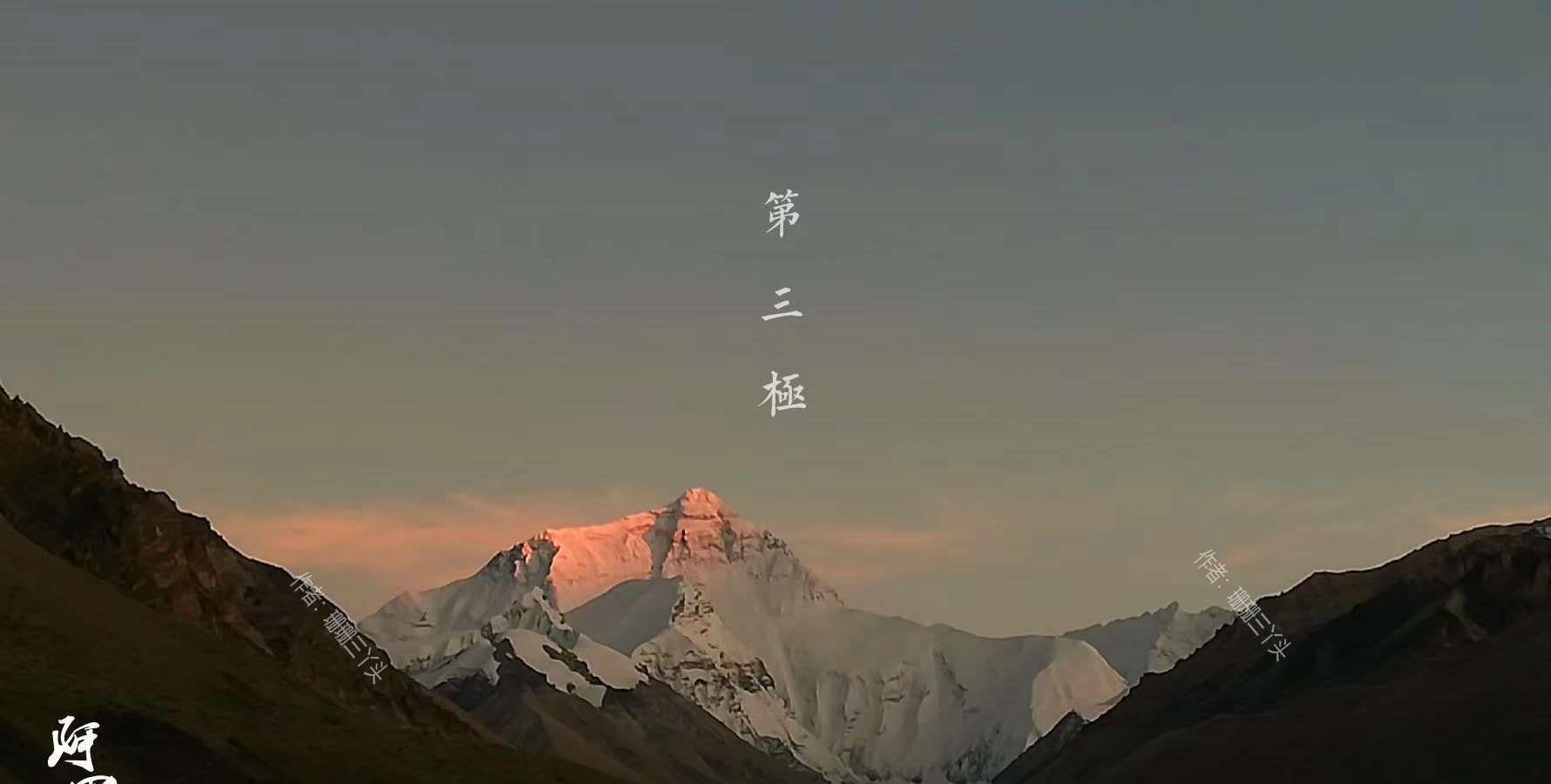 回忆珠峰大本营之行:在海拨5200米高度,1公里走了40分钟