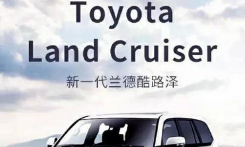 全新丰田陆巡曝光,动力大增尺寸大涨,竞争LX570、奔驰大G
