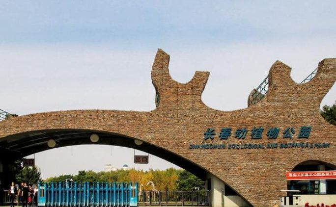 长春最受欢迎的休闲胜地——长春动植物公园!
