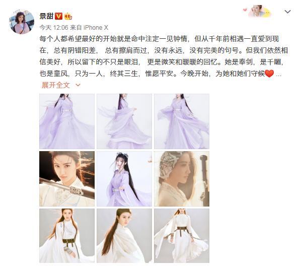 景甜新剧即将开播,众星纷纷为其造势宣传,一身白衣造型像赵敏!