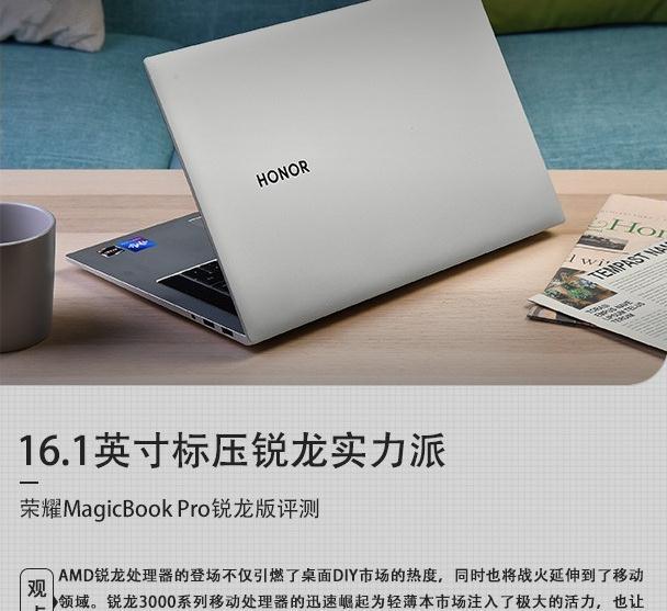 16.1英寸标压锐龙实力派 荣耀MagicBook Pro评测