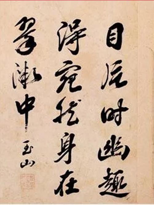 蔡锷将军书法七言诗册页