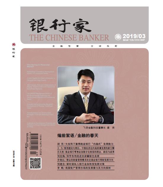 《银行家》 2019年3月刊封面图