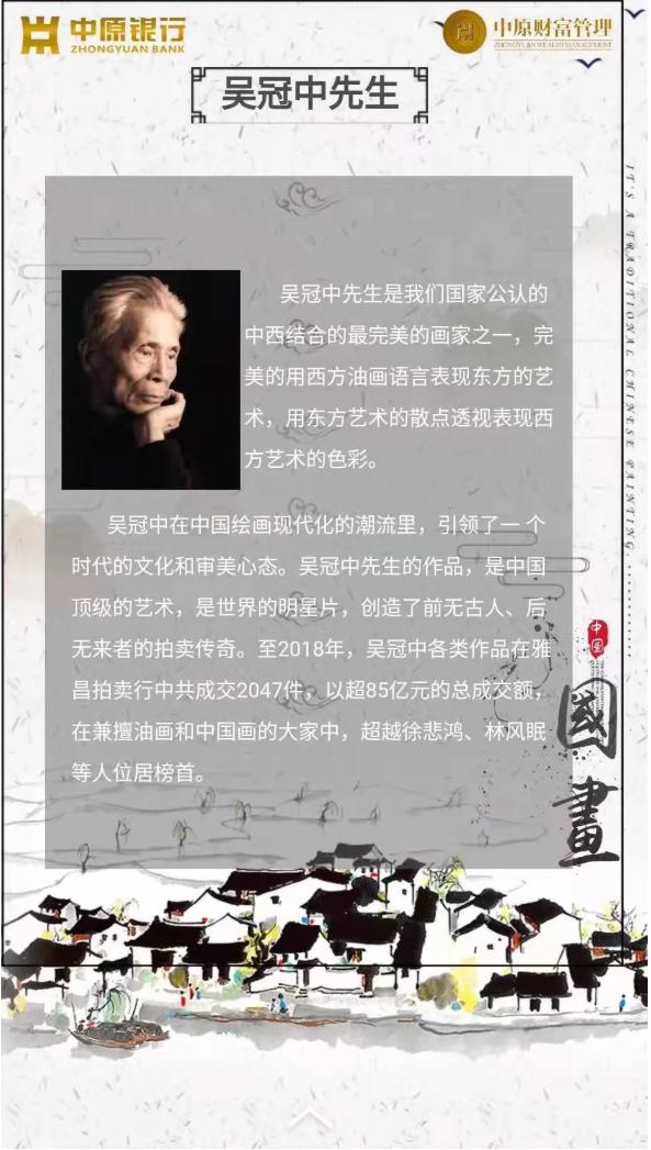 中原银行郑州分行年终答谢暨吴冠中、朱法鹏先生水墨画展圆满举行