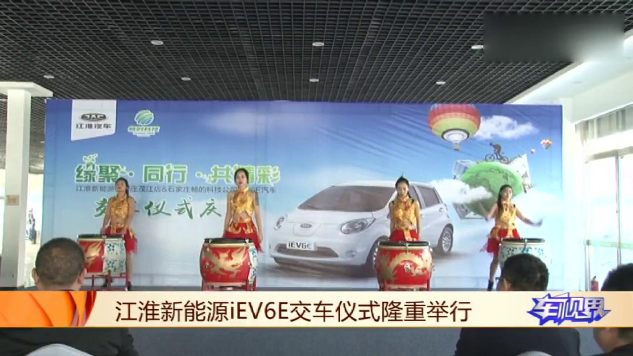 视频:江淮新能源iEV6E交车仪式