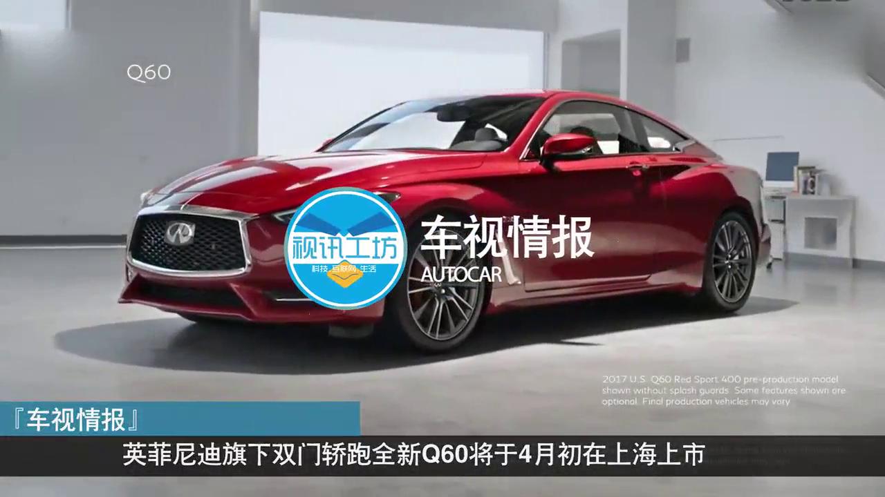 视频:预售价45万元起,英菲尼迪全新双门轿跑Q60即将上市