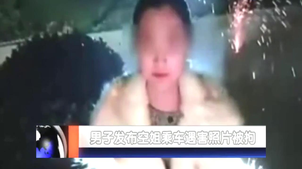 男子传播空姐乘顺丰车遇害案被害人遗体照片被拘