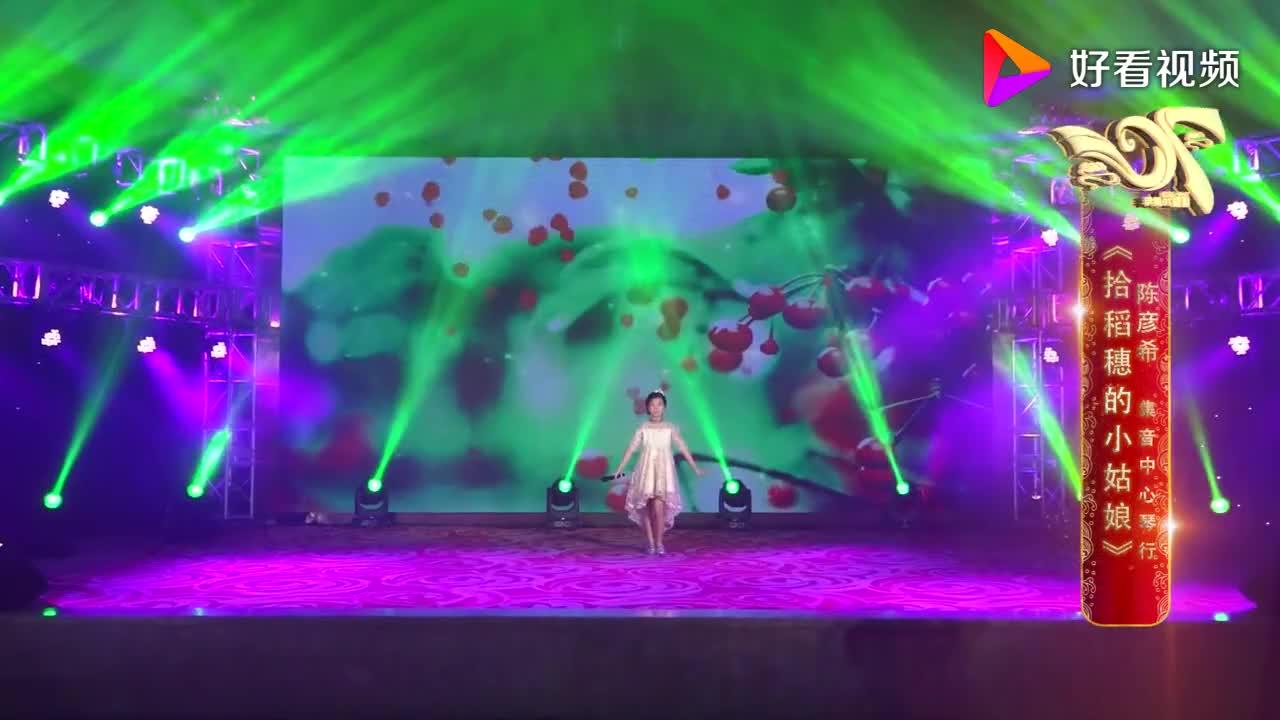 小歌手陈彦希演唱《拾稻穗的小姑娘》