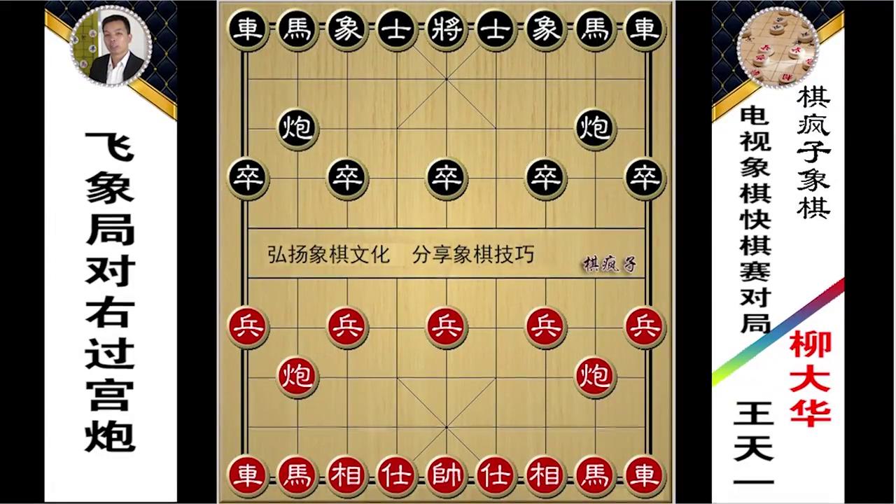215.电视象棋快棋赛:柳大华对王天一,飞相局对右过宫炮