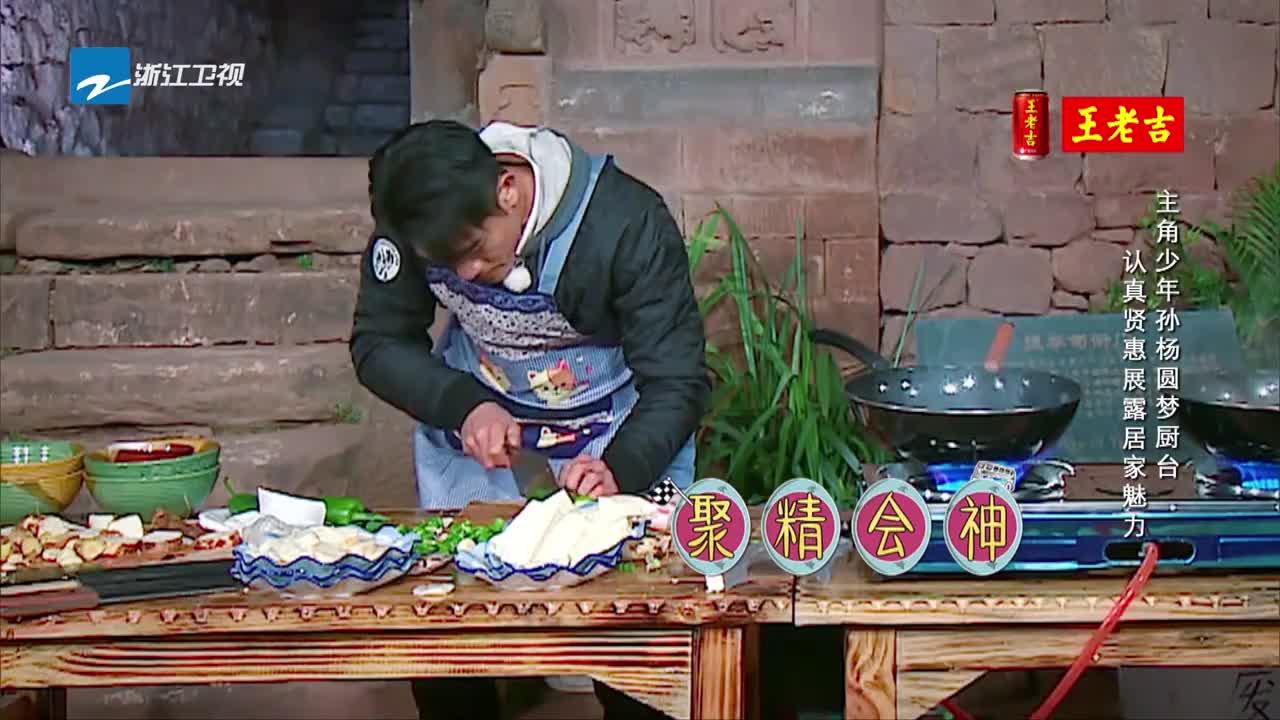 孙杨想把鱼弄出锅范明着急来到现场直呼你别把鱼捣碎了