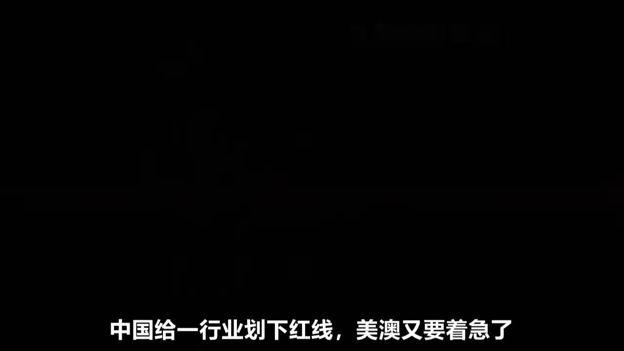中国给稀土行业划红线外国人这就是王炸