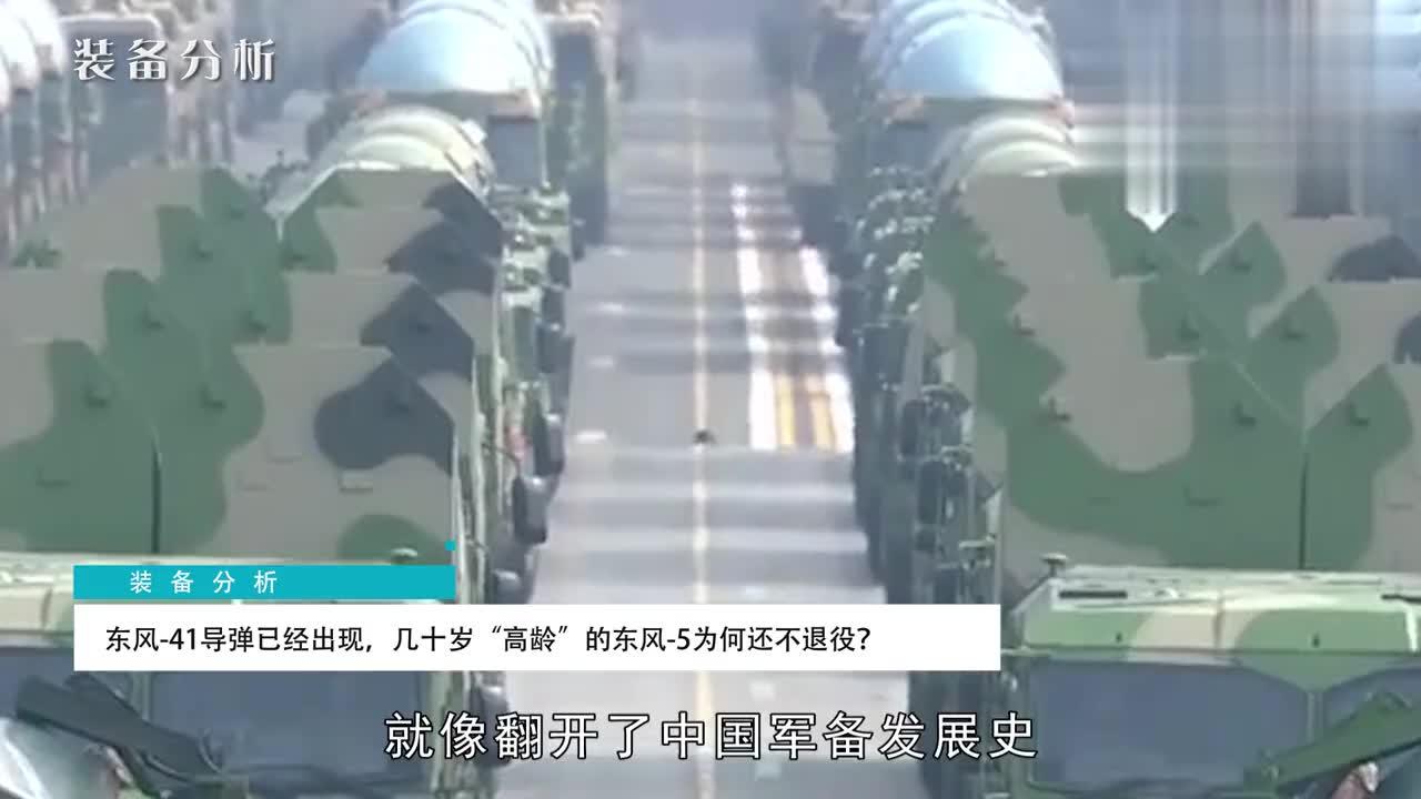 东风-41导弹已经出现几十岁高龄的东风-5为何还不退役