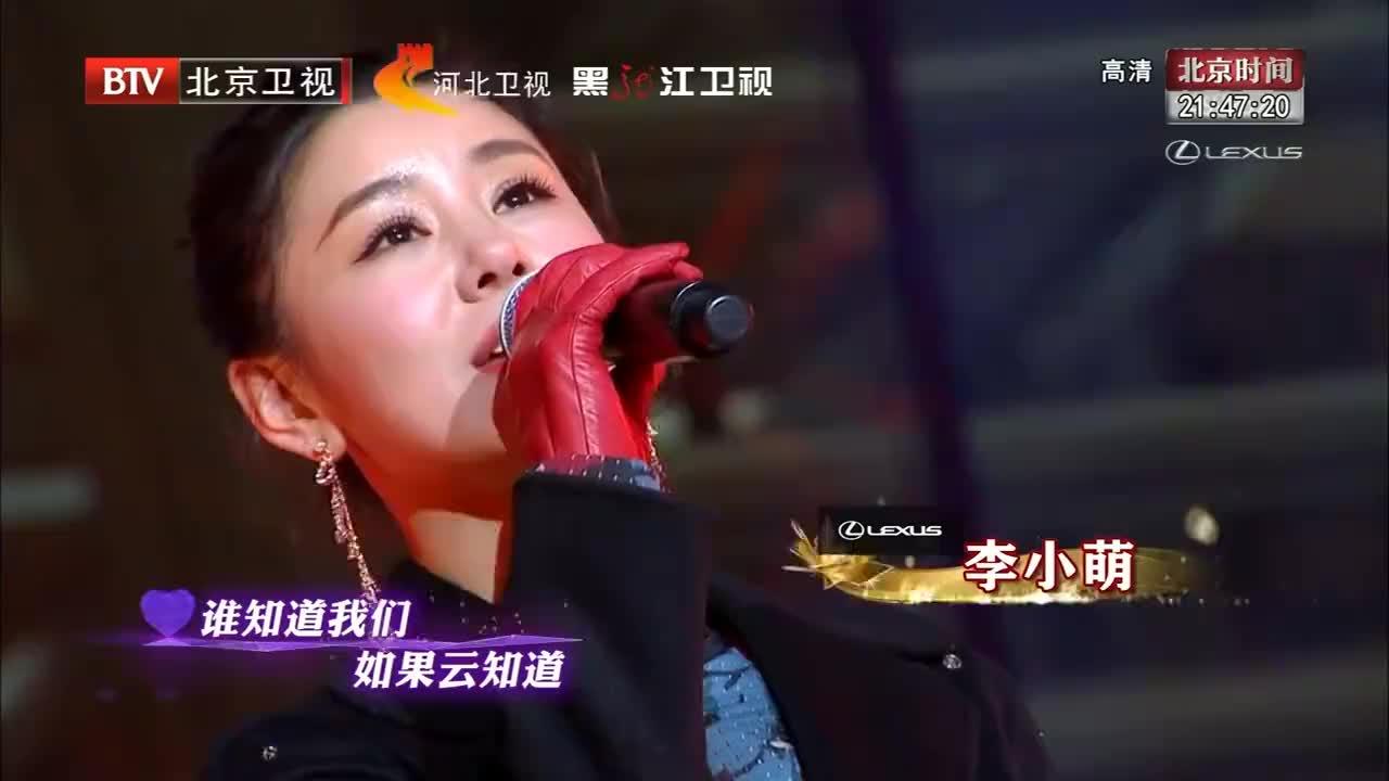 北京卫视跨年:王雷李小萌深情对唱《存在+如果云知道》