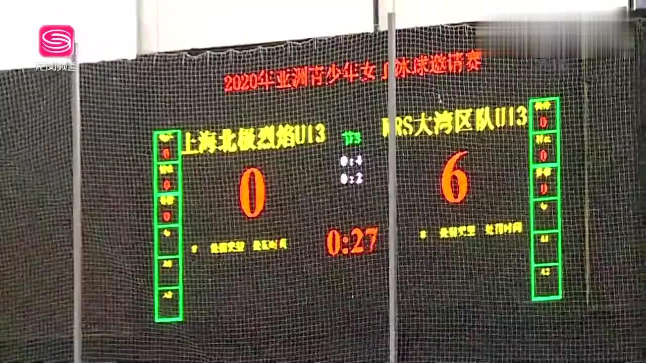 2020亚洲青少年女子冰球邀请赛在龙岗开赛