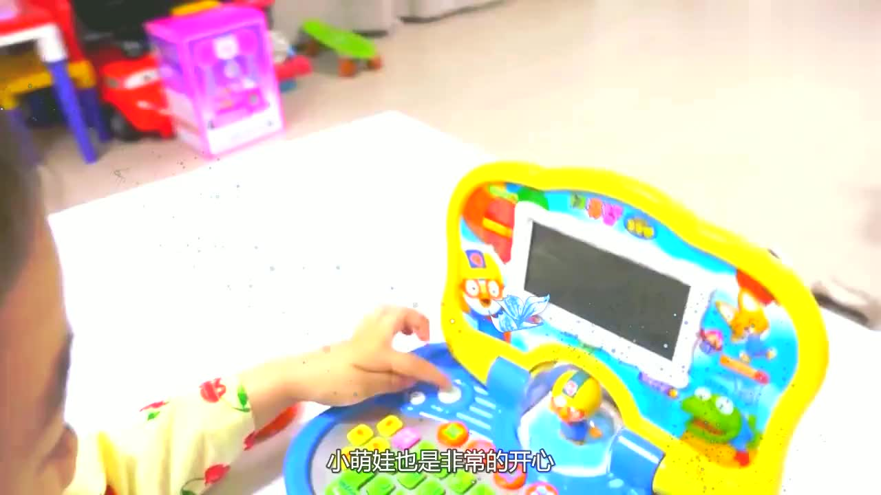 萌娃得到神奇玩具,只要输进去单词就能获得礼物,真的太开心了!