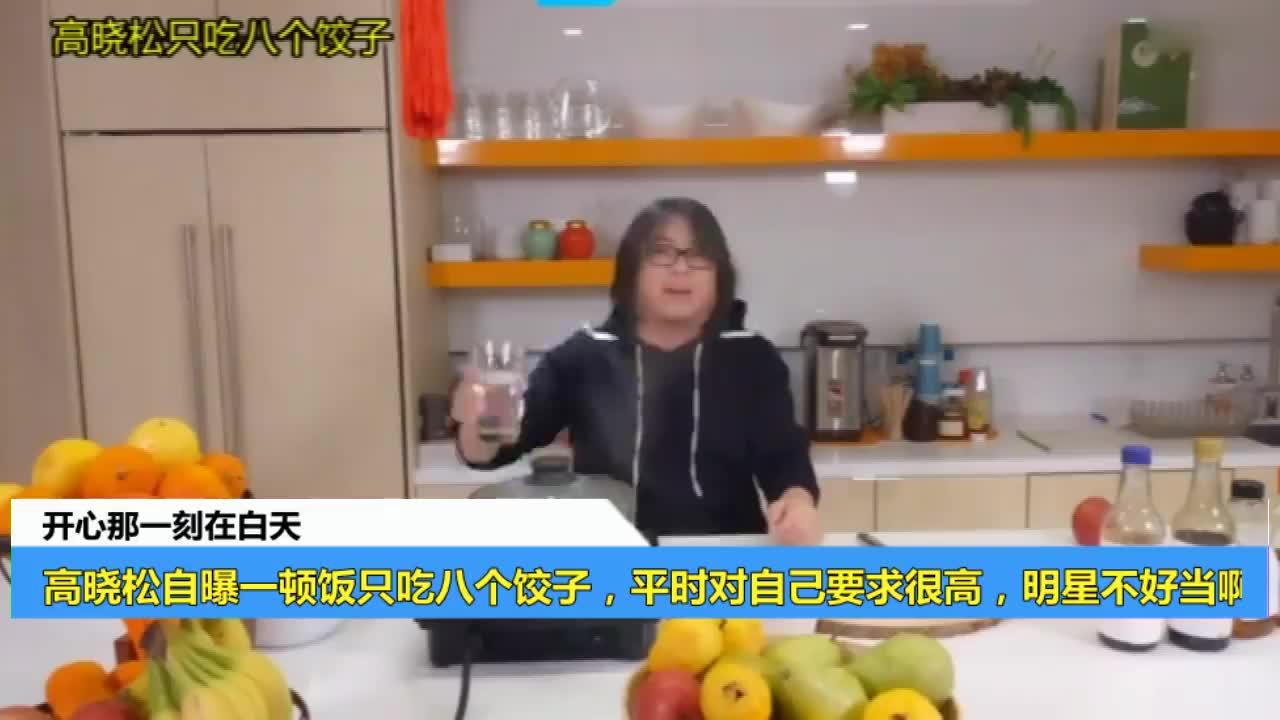 高晓松自曝一顿饭只吃八个饺子平时对自己要求很高明星不好当