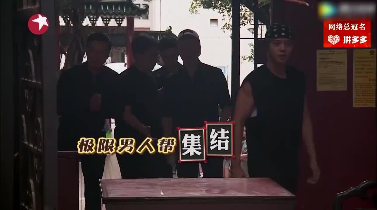 黄宗泽首次参加极限挑战男人帮都欢迎n遍还不出场