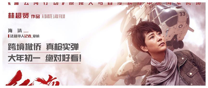 《红海行动》海清: 用演员的心态去塑造沙漠中的战地玫瑰