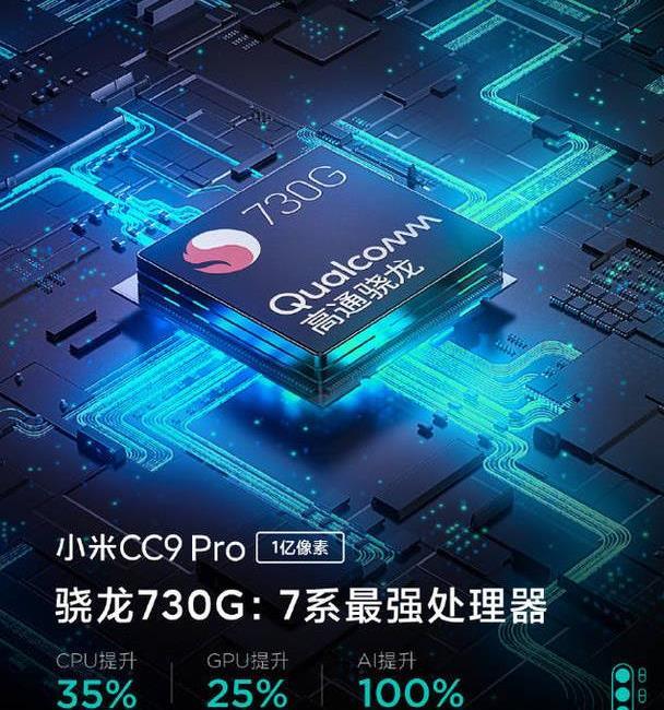 """小米CC9Pro官宣""""骁龙730G"""",一亿像素手机稳不稳"""