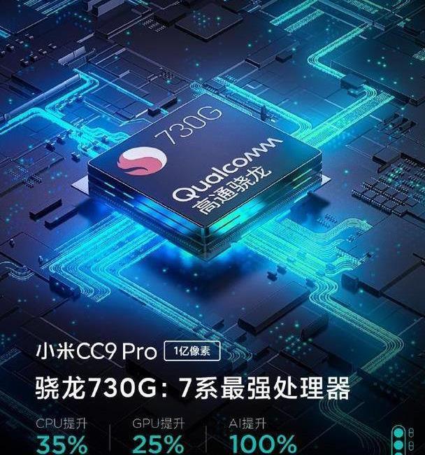 小米CC9Pro确认采用高通骁龙730G处理器