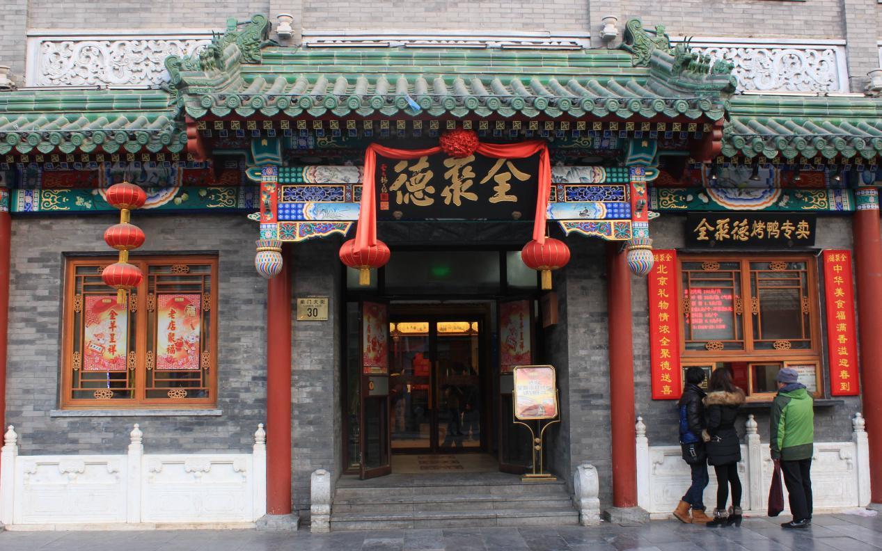 京城四大老字号餐厅,除了全聚德还有哪些?吃过三个的都是真吃货