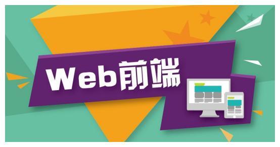 初学者学习Web前端时,要避开这5个误区