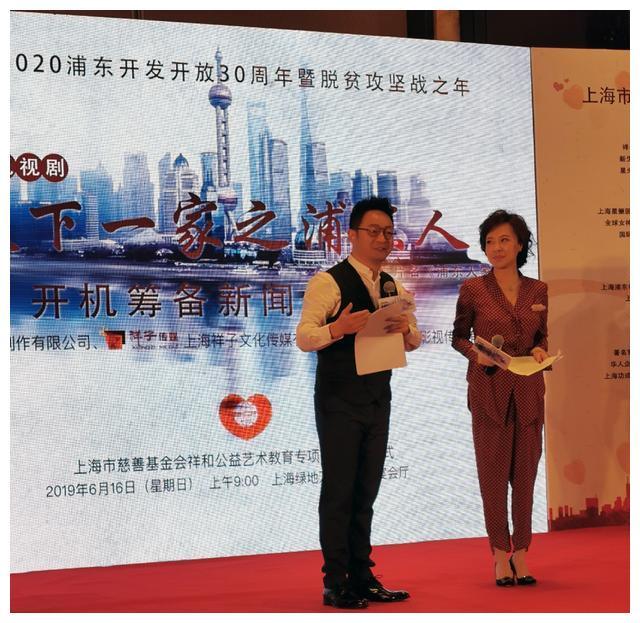 杨亚洲陆毅出席发布会50集电视剧《天下一家之浦东人》筹备开机啦