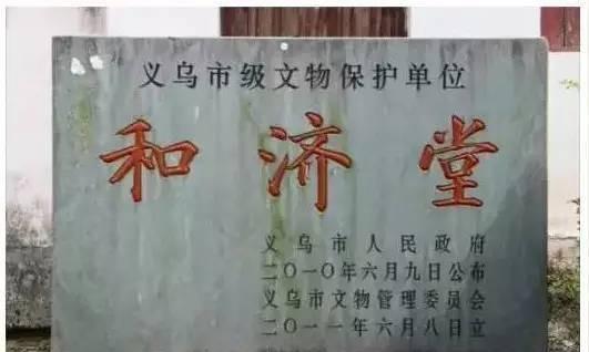 游记:浙江义乌,一个叫三角毛店的村庄   一座百年历史古建筑