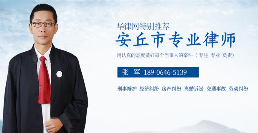 安丘交通事故律师-张军律师-20年法律工作经验