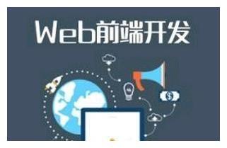 哈尔滨web前端程序员如何提升自己