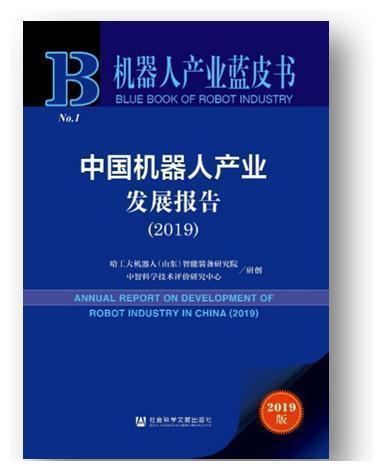 《机器人产业蓝皮书:中国机器人产业发展报告(2019)》发布