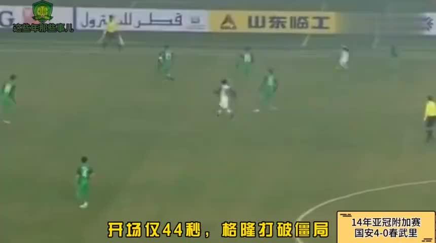 国安这些年那些事儿,亚冠44秒闪击4球痛击泰国豪门挺进正赛