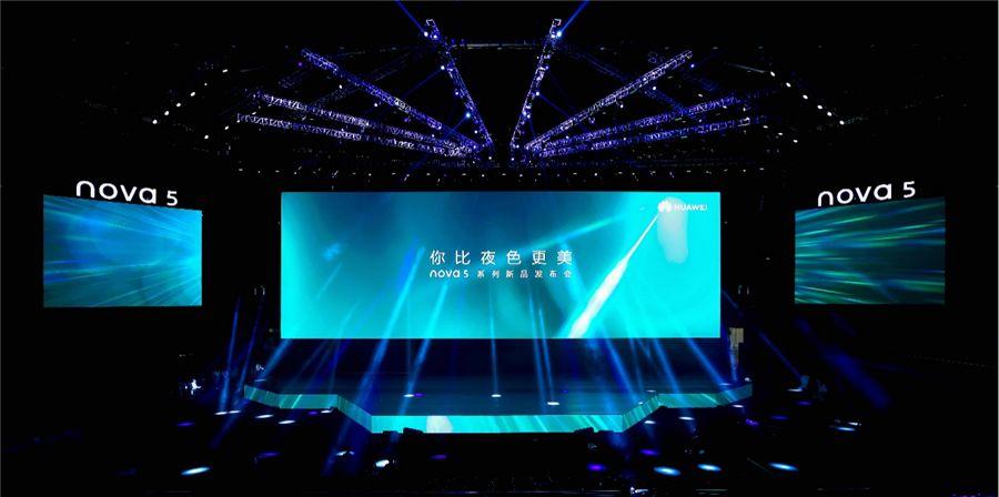 华为nova5系列正式发布,首款人像超级夜景自拍手机有多强?