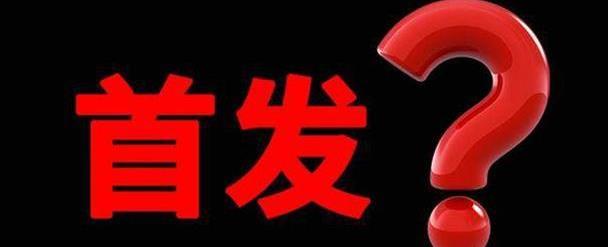 """骁龙865首发要爆冷门:非三星小米OV,""""PPT""""发布比联想还狠!"""