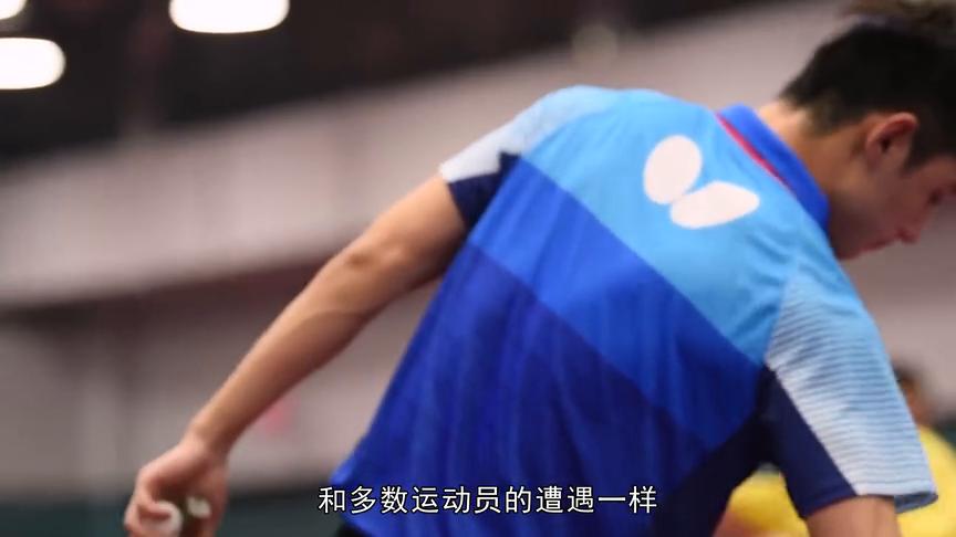 他是刘国梁得意爱徒16岁时被踢出国家队后445天完成大满贯