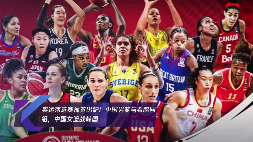 奥运落选赛抽签出炉!中国男篮与希腊同组,中国女篮战韩国