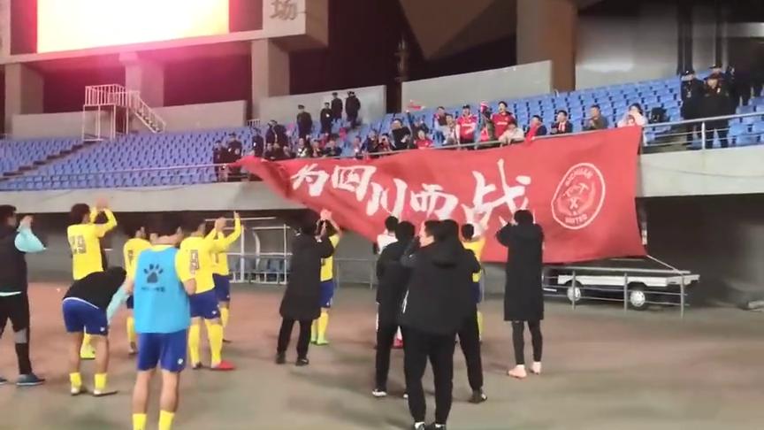 四川FC2019客战辽宁赛后球员谢场高清版视频来了