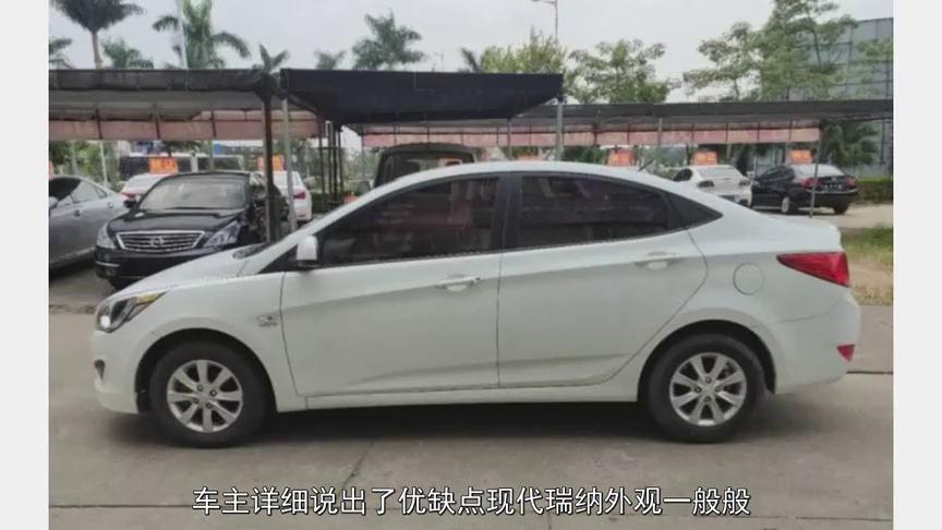 视频:花4.99万提了辆现代瑞纳,行驶7800公里后,车主详细说出了优缺点