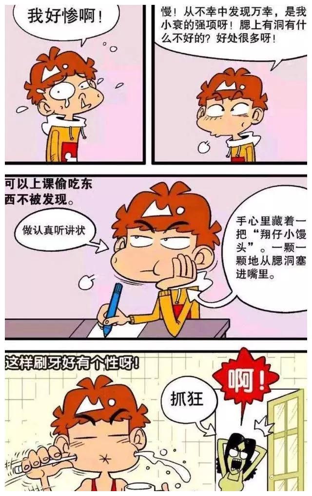 阿衰漫画:有三嘴的衰喝饮料刷牙都很方便,就是打喷嚏确实尴尬了
