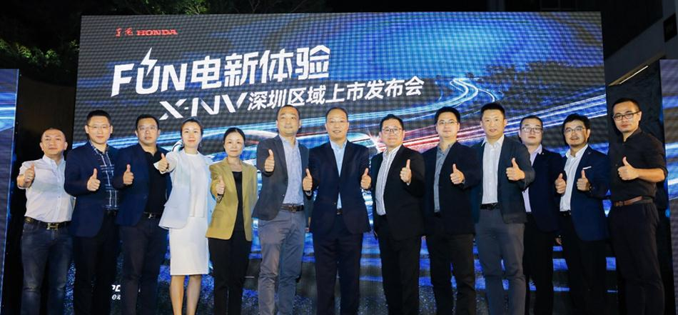 16.98-17.98万元 东风本田电动SUV X-NV深圳上市 车型导购