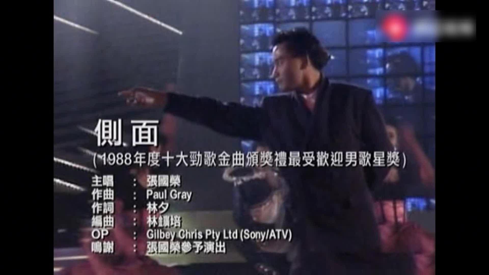 哥哥张国荣1988年最佳十大劲歌金曲颁奖礼最受欢迎男歌星奖中字